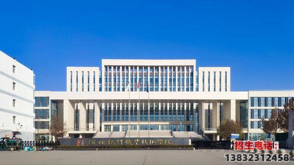 石家庄工程技术学校新增一所3+2大专联办院校